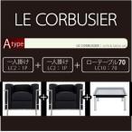 IKEAイケア・ニトリ・無印良品好きにも ル・コルビジェ  ソファ2点&テーブル 3点セット1P×2