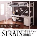 IKEA・ニトリ・無印良品好きにも 3段可動デスク&コンセント宮棚付きロフトベッド Strain ストレインベッドフレームのみシングル