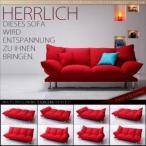 デザインマルチリクライニングソファ HERRLICH ヘルリッチ 3P