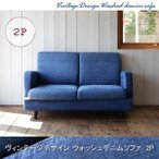IKEAイケア・ニトリ・無印良品好きにも ヴィンテージデザイン デニムソファ 2P Rowena ロウェーナーソファ2P