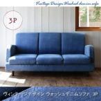 IKEAイケア・ニトリ・無印良品好きにも ヴィンテージデザイン デニムソファ 2P Rowena ロウェーナーソファ3P