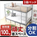 IKEA・ニトリ・無印良品好きにも パイプ2段ベッド 【Larch ラーチ】