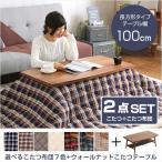 ショッピングこたつ こたつテーブル長方形+布団(7色)2点セット おしゃれなウォールナット使用折りたたみ式 日本製完成品 ZETA-ゼタ-