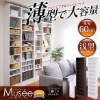 IKEA・ニトリ・無印良品好きにも ウォールラック-幅60・浅型タイプ-【Musee-ミュゼ-】(天井つっぱり本棚・壁面収納)
