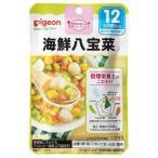 ピジョン 食育レシピ 海鮮八宝菜 80g /食育レシピ ベビーフード