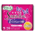 サラサーティ サラリエ Tバックショーツ用 20枚 /サラサーティ サラリエ 生理用品 ナプキン