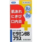 (第3類医薬品)ビタミンBBプラス クニヒロ 250錠/ ビタミンBB(特) (毎)(医)