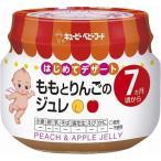 キユーピー 瓶詰 C−76 ももとりんごのジュレ/ キユー