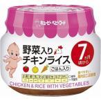 キユーピー 瓶詰 PA−73 野菜入りチキンライス/ キユ