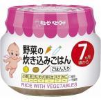 キユーピー 瓶詰 PA−77 野菜の炊き込みごはん/ キユ