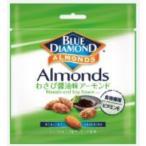 わさび醤油味アーモンド 20g×6個セット