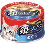 銀のスプーン 缶 まぐろ70g/ 銀のスプーン キャットフード ウエット 缶詰 (応)
