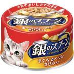 銀のスプーン 缶 まぐろ・かつおにささみ入り70g/ 銀のスプーン キャットフード ウエット 缶詰 (応)