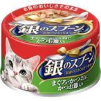 銀のスプーン 缶 まぐろ・かつおにかつお節入り 70g/ 銀のスプーン キャットフード ウエット 缶詰 (応)