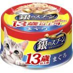 銀のスプーン 缶 13歳以上用 まぐろ 70g/ 銀のスプーン キャットフード ウエット 缶詰 (応)