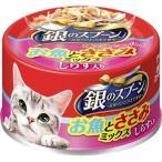 銀のスプーン 缶 お魚とささみミックスしらす入り 70g×48個セット / 銀のスプーン キャットフード ウエット 缶詰 (毎)