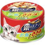 銀のスプーン 缶 お魚とささみミックスかつお節入り 70g/ 銀のスプーン キャットフード ウエット 缶詰 (応)