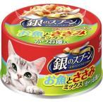 銀のスプーン 缶 お魚とささみミックスかつお節入り 70g×48個セット / 銀のスプーン キャットフード ウエット 缶詰 (毎)