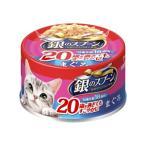 [応]銀のスプーン 缶 20歳を過ぎてもすこやかに (対象年齢18歳頃〜) まぐろ 70g [銀のスプーン キャットフード ウエット 缶詰]