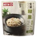 AST 新備 玄米リゾット 和風 240g×25個セット /非常食 レトルト 備蓄 食料