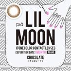 LILMOON(リルムーン) 1monthチョコレート [リルムーン カラーコンタクト]
