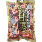 河北省遷西県産 有機栽培むき甘栗 45g×5袋入×20個セット (毎)