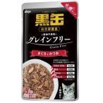黒缶パウチ 水煮タイプ まぐろかつお 70g /黒缶パウチ 猫 ウエットフード・パウチ (毎)