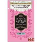 ■(在庫限り)ラ・ボン 柔軟剤フレンチマカロンの香りトライアル フレンチマカロン40ml