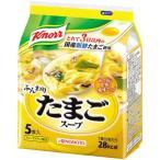 味の素 クノール ふんわりたまごスープ 5食入袋×10個セット/ 味の素 クノール カップスープ