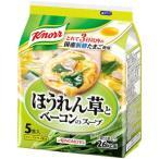 味の素 クノール ほうれん草とベーコンのスープ 5食入袋×10個セット/ 味の素 クノール カップスープ