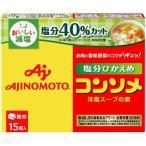 味の素コンソメ 塩分ひかえめ 固形 15コ入箱×10個セット /味の素 コンソメ