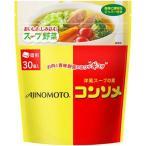 味の素KK コンソメ 固形パウチ 30コ入×8個セット /コンソメ