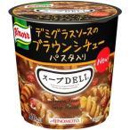 クノール スープデリ デミグラスソースのブラウンシチュー パスタ入り 1食×6個セット /クノール スープデリ カップスープ (毎)