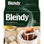 ブレンディ レギュラーコーヒー ドリップパック スペシャル ブレンド 7g×18袋入 /ブレンディ レギュラーコーヒー (毎)