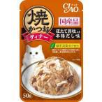 いなば チャオ 焼かつお ディナー ほたて貝柱入り本格だし味 50g /いなば チャオ 猫 ウエットフード・パウチ (毎)