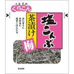 茶漬け塩昆布 梅 23g/ お茶漬け 茶漬