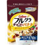 カルビー フルグラ チョコクランチ&バナナ 170g×10個セット /フルグラ シリアル