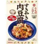 キッコーマン うちのごはん すきやき肉豆腐140g×10個セット/ キッコーマン うちのごはん (毎)