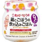 キユーピー 鶏とごぼうの炊き込みごはん 100g /キユーピー ベビーフード
