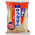 三幸製菓 三幸のサラダせん 袋18枚×20個セット/ 三幸