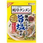 寿がきや 岐阜タンメン監修 豚肉ともやしの旨塩炒めの素 74g×10個セット