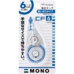 修正テープ 6ミリ/ 修正テープ