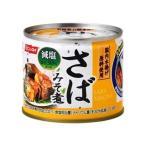 ニッスイ スルッとさば味噌煮減塩 190g×6個セット /サバ缶