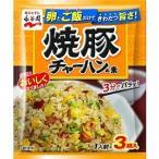 永谷園 焼豚チャーハンの素27g×10個セット/ 永谷園 チャーハンの素