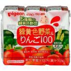 緑黄色野菜&りんご100125ml3パック