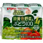 緑黄色野菜&ぶどう100125ml3パック