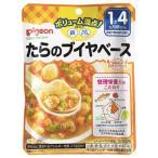 ショッピングレシピ ピジョン 食育レシピ 1食分の鉄Ca たらのブイヤベース 120g /食育レシピ ベビーフード (毎)