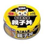 ねこまんま 親子丼80g/ ねこまんま キャットフード ウエット 缶詰