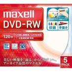 マクセル 録画用 DVD-RW 120分 ワイド 5枚 5枚