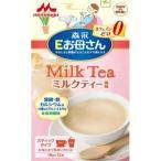 森永 Eお母さん ペプチドミルク ミルクティー風味 18